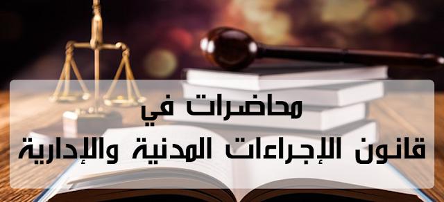 محاضرات , في , قانون , الإجراءات , المدنية , والإدارية