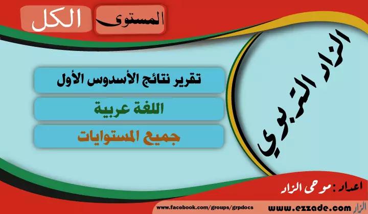 تقرير نتائج الأسدوس الأول عربية جميع المستويات 2020/2021