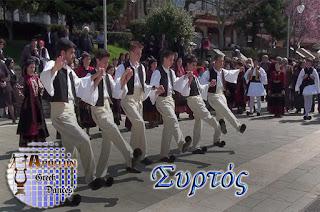 http://apollondancestudio.blogspot.gr/p/syrtos-istoria-xaraktiristika.html