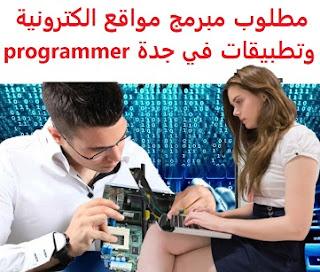 وظائف السعودية مطلوب مبرمج مواقع الكترونية وتطبيقات في جدة programmer