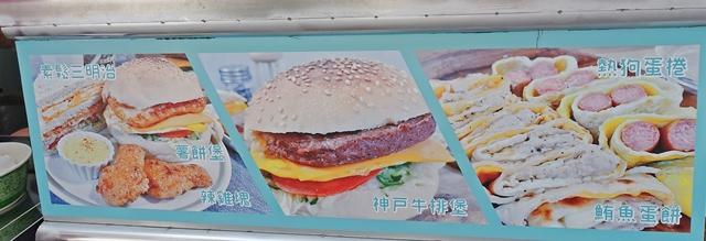 找堡食蔬食早午餐菜單VegeBurger~泰山素食早餐、銅板早餐