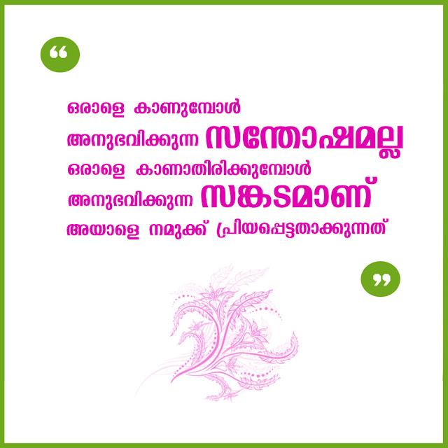 malayalam-beautiful-love-life-quotes-from-Kwikk | oraale-kaanathirikkumbol-anubhavikkunna-sangadamaanu-ayale-namukku-priyappettavaraakkunnathu