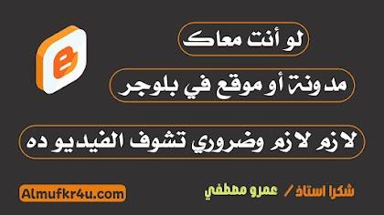 نصيحة لكل صاحب مدونة أو موقع أدخل هنا ضروري - أفضل قوالب بلوجر لجميع المحتوي العربي والأجنبي - شكراً استاذ عمرو مصطفي