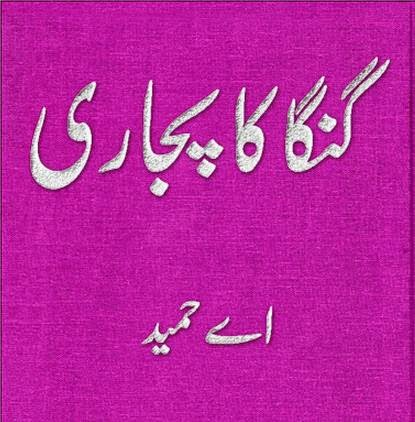 Free download Ganga ka pujari novel by A.Hameed pdf, Online reading.