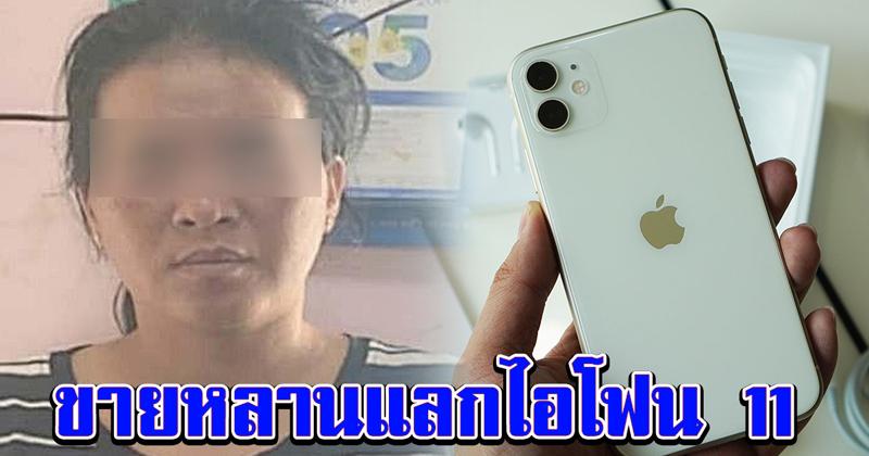 #สาวลักพาตัว หลานแท้ๆ ไปขาย แลกกับ iPhone11