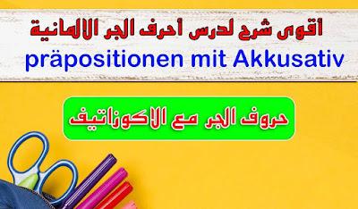 شرح درس حروف الجر مع الاكوزاتيف Präpositionen mit Akkusativ