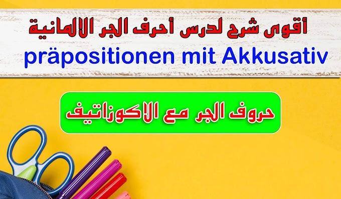 بالتفصيل الممل شرح درس حروف الجر مع الاكوزاتيف Präpositionen mit Akkusativ إكتشفه الآن