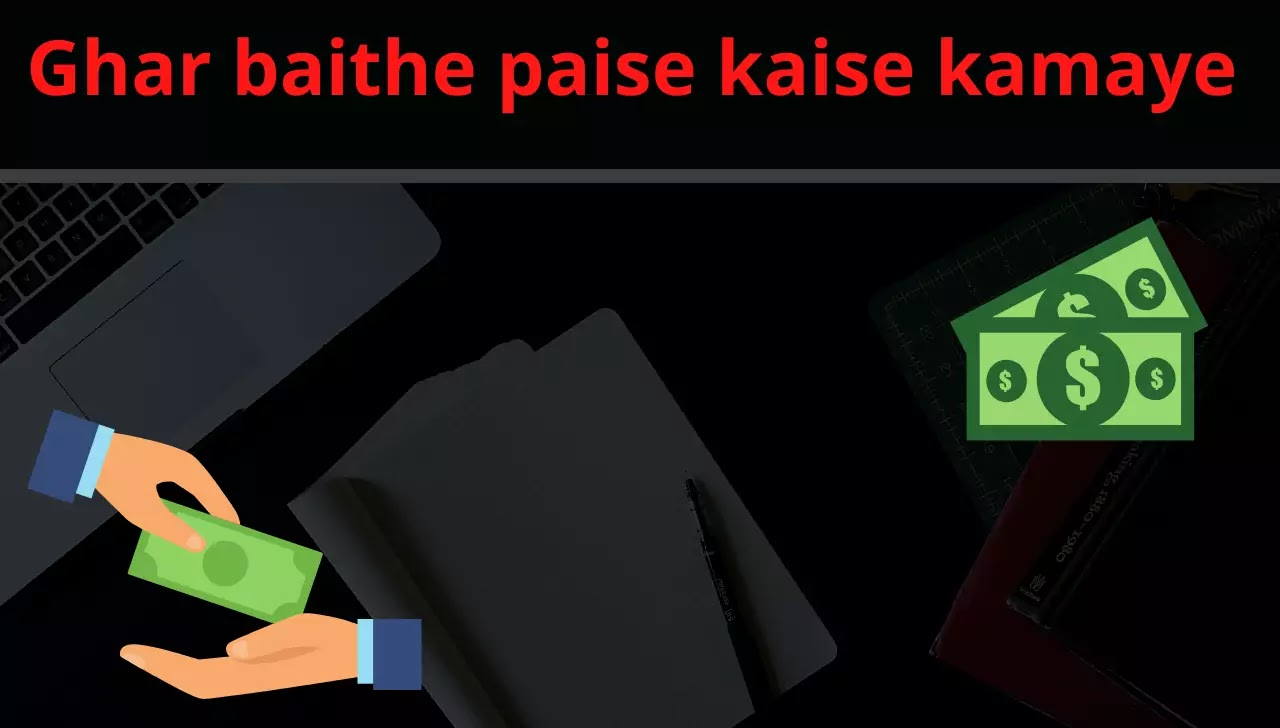 ghar-baithe-paise-kaise-kamaye