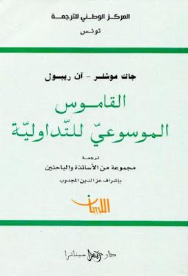 القاموس الموسوعي للتداولية , pdf