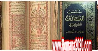 تحميل كتاب شمس المعارف الكبرى حصريا