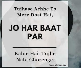 Tujhase-Achhe-To-Mere-Dost-Hai - Attitude-Shayari