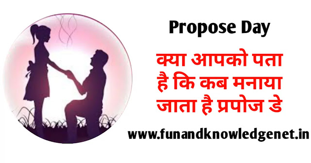 Propose Day Kab Manaya Jata Hai 2021 - प्रपोज़ डे किस दिन मनाया जाता है 2021