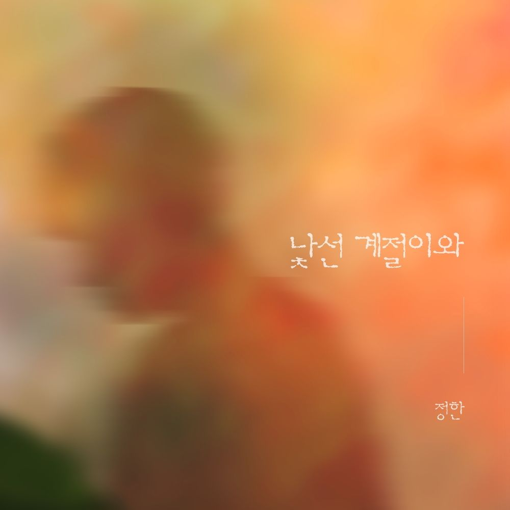 Jeonghan – Love Season – Single