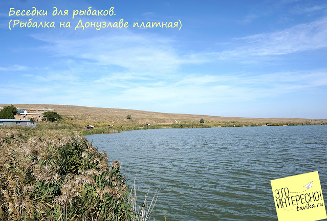 места для рыбалки на Донузлаве