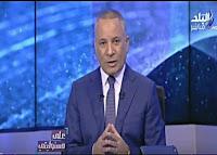 برنامج على مسئوليتى 28-1-2017 أحمد موسى - أزمة الطلاق فى مصر