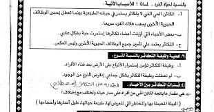 تحميل مذكرة المثلى فى الاحياء للصف الثالث الثانوى العام للأستاذ / نزيه العدوى 2020