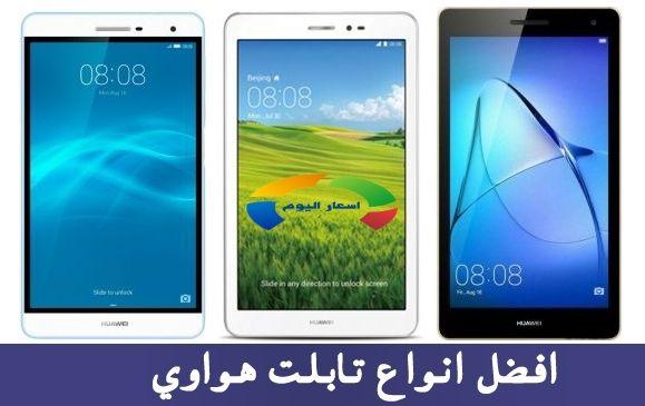 اسعار تابلت هواوي في السعودية