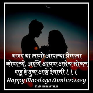 Marriage Anniversary Status In Marathi
