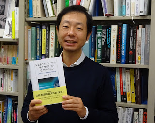 Associate Professor Hiroshi Shimizu (Institute of Innovation Research) Receives Nikkei Economic Book Award