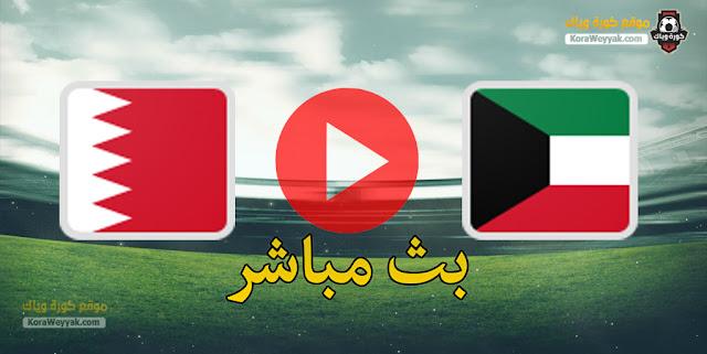 نتيجة مباراة الكويت والبحرين اليوم 25 يونيو 2021 في كأس العرب