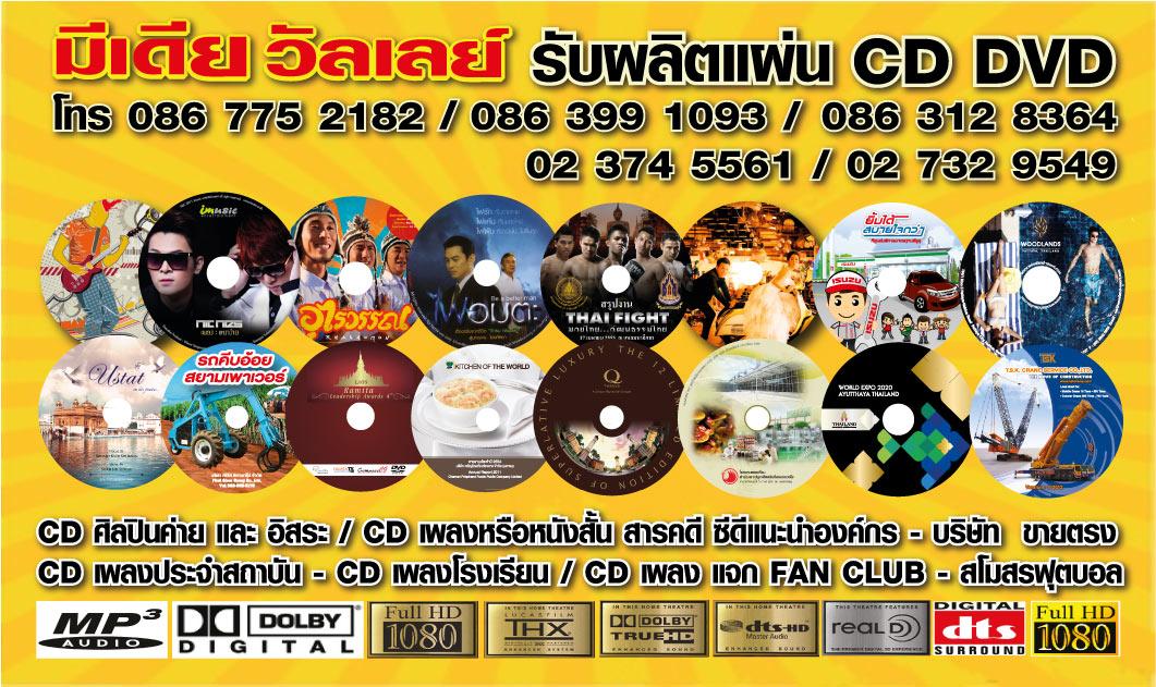 ร้าน จำหน่าย ซีดี,ราย ชื่อ ผู้ ผลิต ซีดี,บริษัท จำหน่าย ซีดี,โรงงาน ผลิต แผ่น ซีดี,ผลิต   cd,ไรท์ cd,ร้านสกรีนแผ่นซีดี ฟอร์จูน,รับสกรีนแผ่นซีดี ลาดพร้าว,โรงงาน ผลิต แผ่น dvd,บริษัทผลิตแผ่นซีดี,สกรีน แผ่น ซีดี,ปั๊ม  แผ่น dvd,สกรีนแผ่น dvd ลาดพร้าว,โรงงานผลิตซีดี,ไรท์ cd,ร้านสกรีนแผ่นซีดี ฟอร์จูน,สกรีนแผ่นซีดี สยาม,ทำแผ่นซีดี
