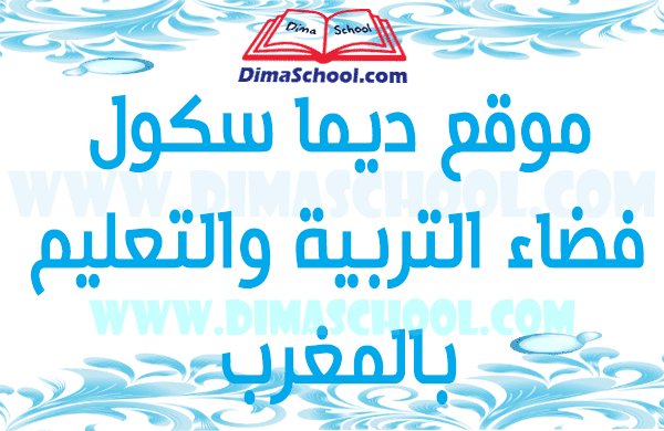 جذاذات كتابي في اللغة العربية المستوى الأول ابتدائي