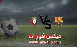 مشاهدة مباراة برشلونة وأوساسونا بث مباشر ميكس فور اب بتاريخ 29-11-2020 في الدوري الاسباني