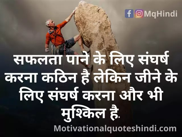 Struggling Quotes In Hindi