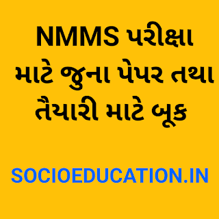 NMMS Exam - Question Papers, Answer Keys, Study Materials - Download [NMMS EXAMS]