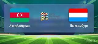 Люксембург – Азербайджан где СМОТРЕТЬ ОНЛАЙН БЕСПЛАТНО 1 СЕНТЯБРЯ 2021 (ПРЯМАЯ ТРАНСЛЯЦИЯ) в 21:45 МСК.