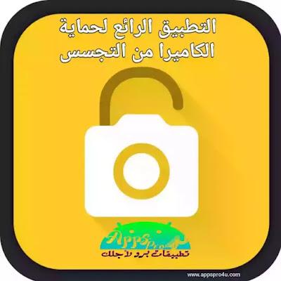 التطبيق الرائع لحماية كاميرا هاتفك من التجسس
