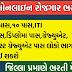 Rojgar Bharti Mela 2021 Gujarat