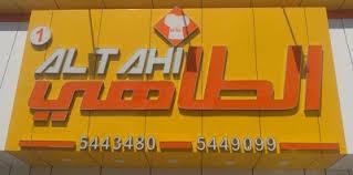أسعار منيو و رقم عنوان فروع مطعم الطاهي altahi menu