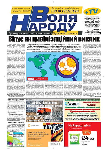 https://issuu.com/volyanarodu/docs/volya_narodu__12_19-mar-2020
