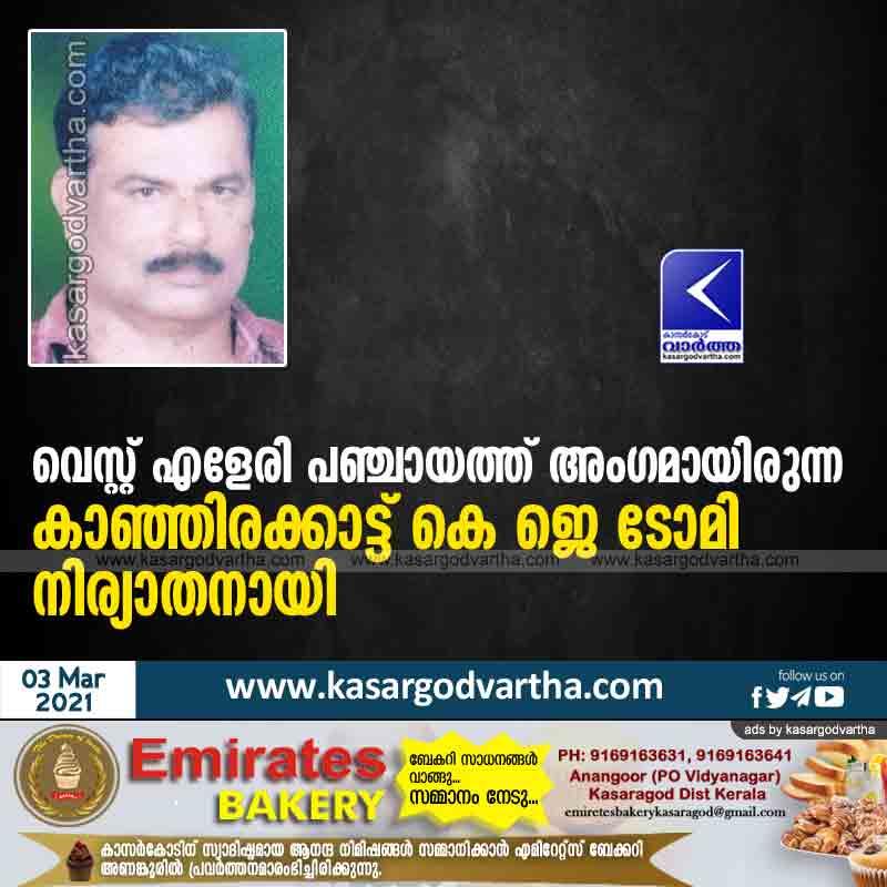 Kanjirakkad KJ Tommy passed away