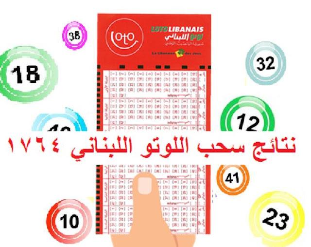 استخراج نتائج سحب اللوتو اللبناني اصدار رقم 1764 عبر موقع Lebanon-Lotto برقم البطاقة وتردد قناة الفضائية اللبنانية