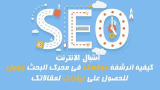 كيفية تقديم موقعك لادوات مشرفي المواقع لتحصل علي زيارات من جوجل #2