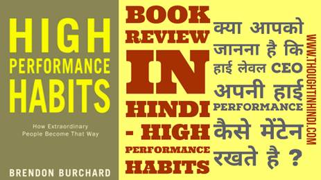 Book Review in Hindi - High Performance Habits
