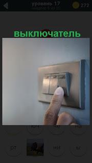 на стене дома установлен обычный выключатель