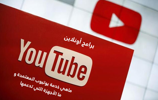 ماهي خدمة يوتيوب المعتمدة و ما الأجهزة التي تدعمها