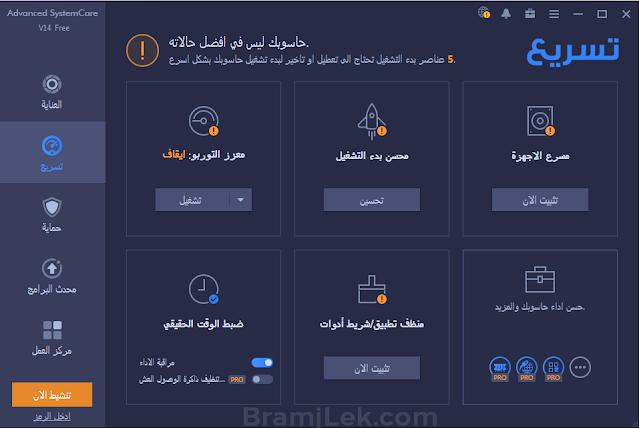 برنامج ASC عربي للكمبيوتر مجاناً