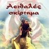 Θεοφάνης Παναγιωτόπουλος