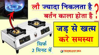 How To Fix Gas Stove High Flame by technologyidea गैस स्टोव से ज्यादा लौ निकलना