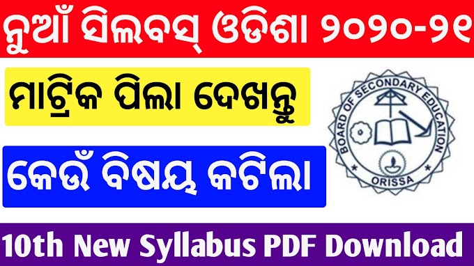 [New] BSE Odisha 10th Class New Syllabus 2020-21 PDF Download Matric Syllabus Odisha