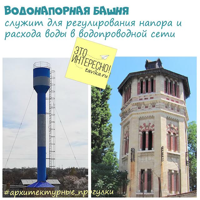 водонапорная башня - старинная и современная