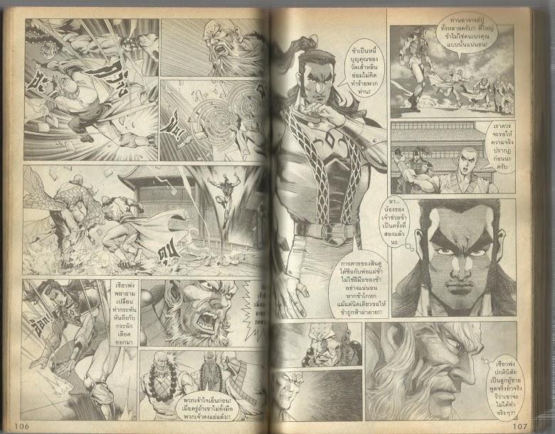 Demi Gods & Semi Devils - หน้า 54
