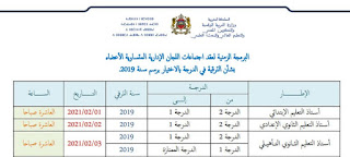 هذه مواعد اجتماع اللجان الثنائية للتأشير على ترقيات 2019 ( جميع الفئات + جميع الأسلاك)
