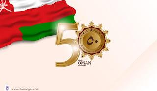 شعارات العيد الوطني العماني 50