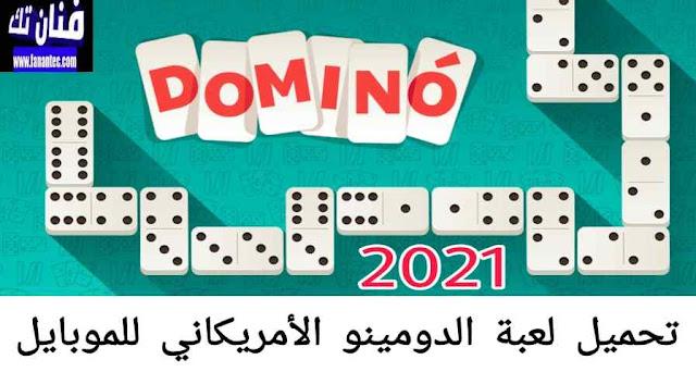 تحميل لعبة دومينو الامريكانى 2021 Dominoes للاندرويد APK برابط مباشر