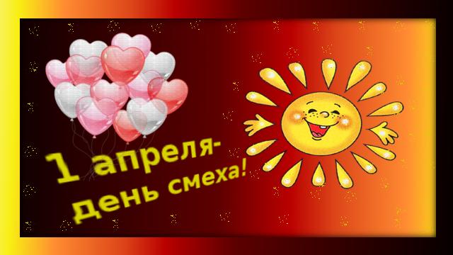 1 апреля! Автор Мария Огиенко